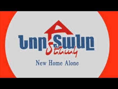 Նոր տանը մենակ - New Home Alone 2014