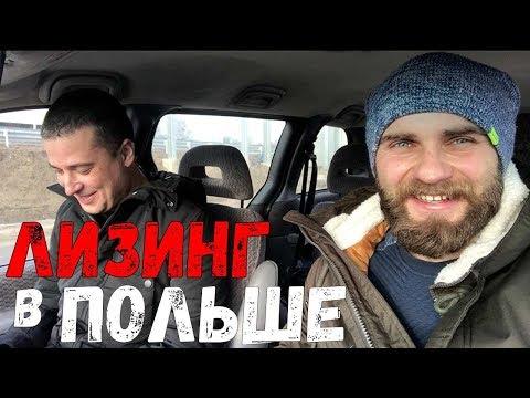 Авто в лизинг в Польше без первого взноса! Транспортная фирма в Польше! #bizemigrant #leasing