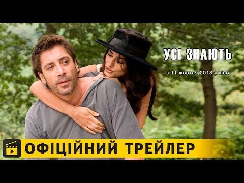 трейлер Усі знають (2018) українською