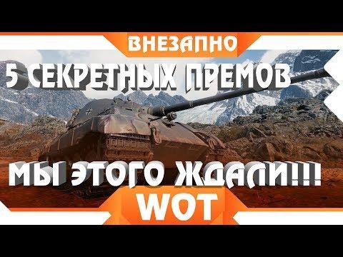 5 СЕКРЕТНЫМ ПРЕМ ТАНКОВ БЕСПЛАТНО? ПРЕМИУМ ТАНКИ БУДУЩЕГО WOT 2019 - ИМБЫ ЭТОГО ГОДА world of tanks