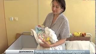 видео Свідоцтво про народження: порядок реєстрації народження дитини