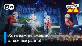 Путин, Медведев, Матвиенко и другие - о пенсионной реформе РФ – 'Заповедник', выпуск 55, сюжет 3