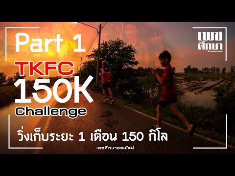 เพซศึกษา x TKFC | 150K Challenge | 1.10.21