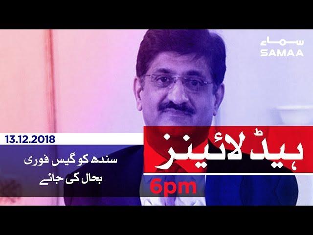 Samaa Headlines - 6PM - 13 December 2018