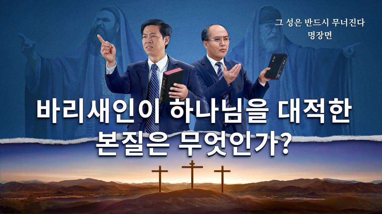 기독교 영화 <그 성은 반드시 무너진다> 명장면(3)바리새인이 하나님을 대적한 실질은 무엇인가?