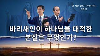 복음 영화<그 성은 반드시 무너진다>명장면(3)바리새인이 하나님을 대적한 실질은 무엇인가?