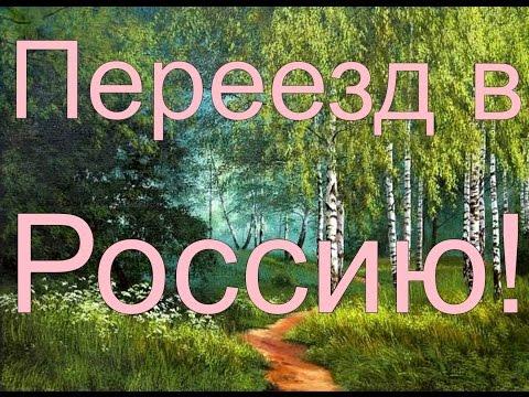Мой переезд в Россию - Сыроедение в России Часть 1