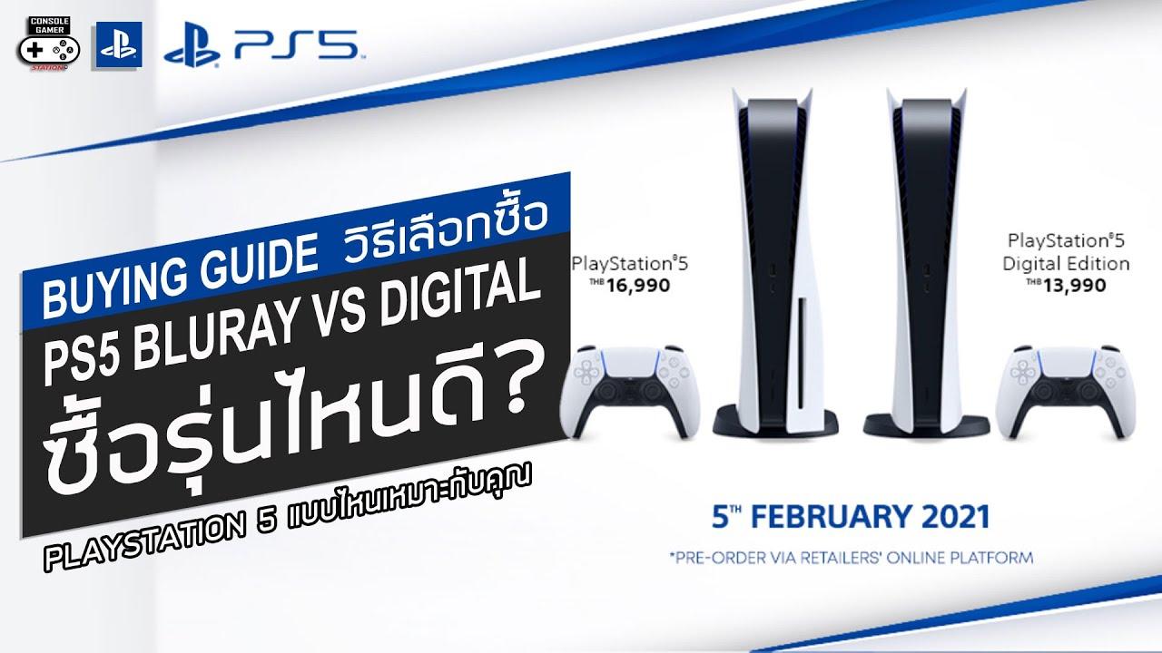 PS5 ซื้อรุ่นไหนดี Blu-Ray VS Digital Edition [Buying Guide]