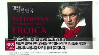 "[BBS뉴스] ""공연과 음악회는 집에서""...온라인 문…"