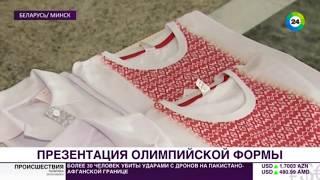 Белорусы украсили свою олимпийскую форму оберегами - МИР24