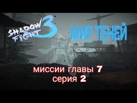 МИР ТЕНЕЙ, МИССИИ ГЛАВЫ 7, СЕРИЯ 2, Shadow Fight 3 #158