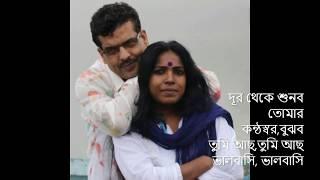 ভালবাসি, ভালবাসি: (সুনীল গঙ্গোপাধ্যায়) Bhalobashi, bhalobashi ,I love you, I do (Sunil Gangopadhyay)