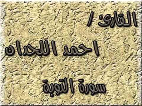 سورة التوبة - القارئ أحمد اللحدان الدوسري