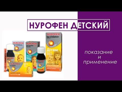 Нурофен детский Показание Применение