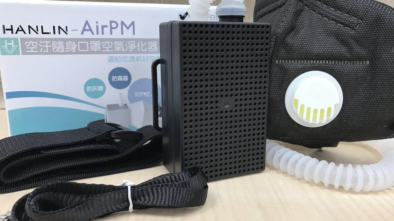 【HANLIN】AirPM 空汙隨身口罩空氣淨化器 | 17Life生活電商 - YouTube