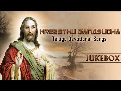 Telugu Christian Devotional Songs ► Kreesthu Ganasudha ll S.P.B, P. Susheela, S.P. Shailaja