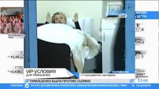 Юлию Тимошенко сняли в СИЗО(VIP-условия для Юлии Тимошенко. В интернете появилось видео из медсанчасти киевского СИЗО, где находится..., 2011-12-16T09:05:02.000Z)
