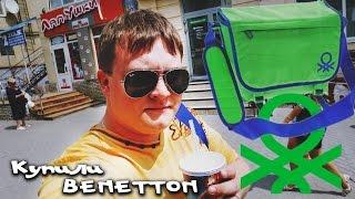 КУПИЛИ BENETTON LIFE #20 [HOBBITVLOGS](КУПИЛИ BENETTON LIFE #20 [HOBBITVLOGS] Отправляемся в Шахты, и случайнейшим образом покупаем фото сумку фирмы BENETTON., 2014-07-17T05:00:01.000Z)