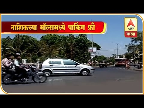 Nashik | Free car parking in mall