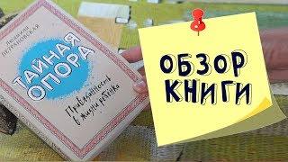 Людмила Петрановская: Тайная Опора. Привязанность в жизни ребенка. Обзор книги.