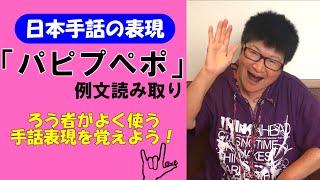 【日本手話の表現】パピプペポを使った例文/字幕あり