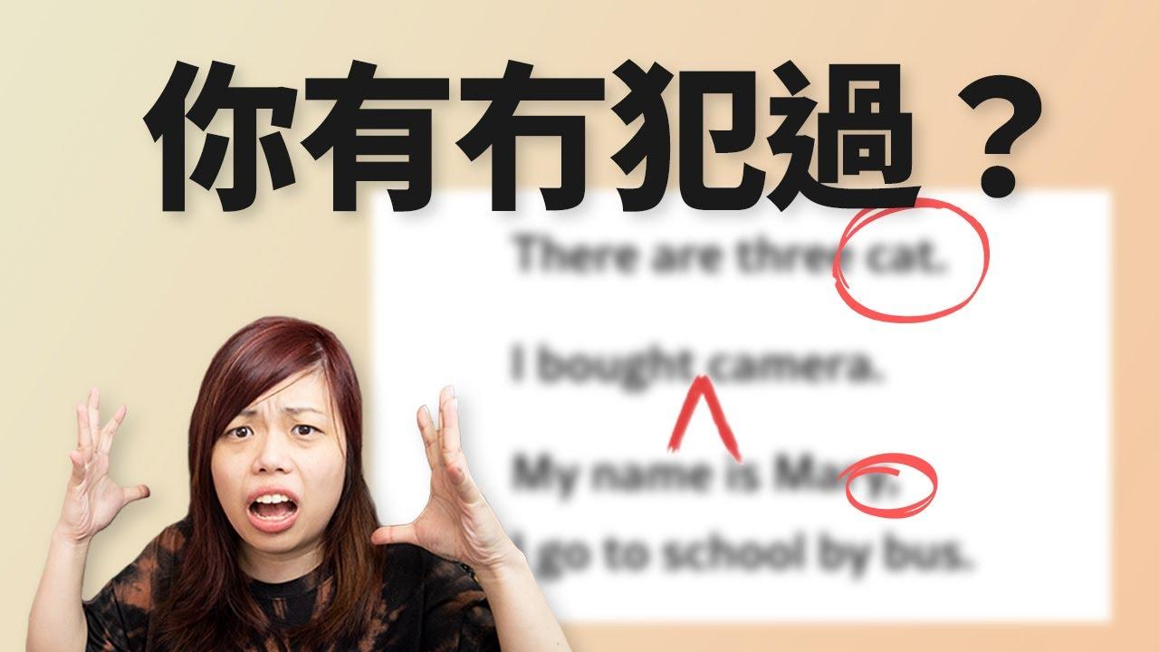 英文老師見到會即刻崩潰嘅3大BAKCHI英文錯誤