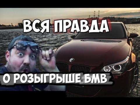 ВСЯ ПРАВДА ПРО РОЗЫГРЫШ BMW M5 ОТ ДАВИДЫЧА. ПРАВДА ИЛИ РАЗВОД?!
