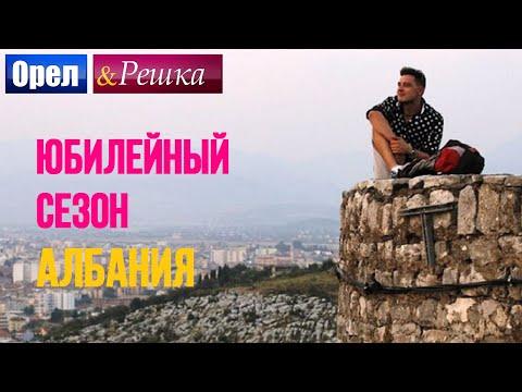 Орел и решка. Юбилейный сезон 2 - Албания
