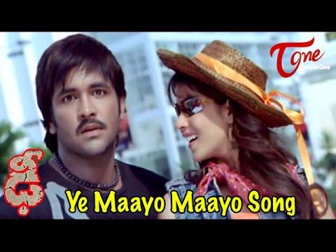 Ye Maayo Song From Dhee Telugu Movie |  Manchu Vishnu,Genelia D'Souza