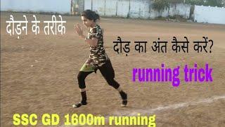 SSS GD 1600M RUNNING IN 8: 5MINUTES!! ऐसे कदम ही आपकी सफलता तक आपको हो जा सकते है
