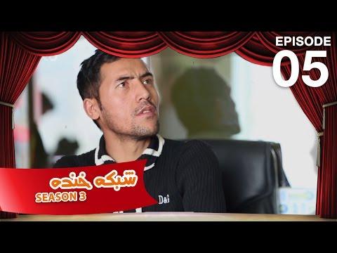 شبکه خنده - فصل سوم - قسمت  پنجم / Shabake Khanda - Season 3 - Ep.05