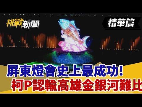 【挑戰精華】屏東燈會史上最成功!柯P認輸高雄金銀河難比!