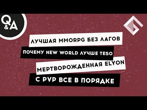 ЛУЧШАЯ MMORPG БЕЗ ЛАГОВ, ПОЧЕМУ NEW WORLD ЛУЧШЕ TESO, МЕРТВОРОЖДЕННАЯ ELYON, С PVP ВСЕ В ПОРЯДКЕ