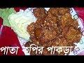 cabbage recipes || Pakora || patakopir pakora || Badhacopi || cabbage meals easy || vegetable pakora