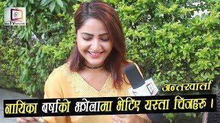 आफ्नी आमा लाई BAG भित्र किन राख्न चाहन्छिन बर्षा ? Barsha Siwakoti | NEP TV NETWORK |