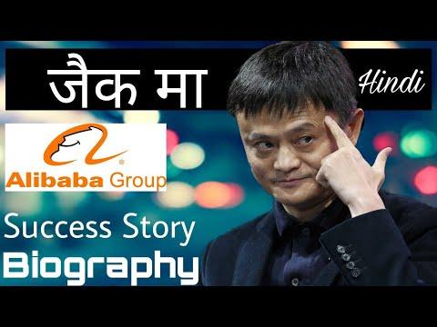 Jack Ma's Biography | Jack Ma' Success Story | Alibaba Group Success Story | Alibaba Biography