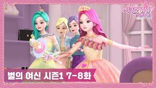 시크릿 쥬쥬 별의 여신 시즌1 7-8화 몰아보기✨ l 쌍둥이자리 여신을 찾아라ㅣ깨어난 쌍둥이자리 여신