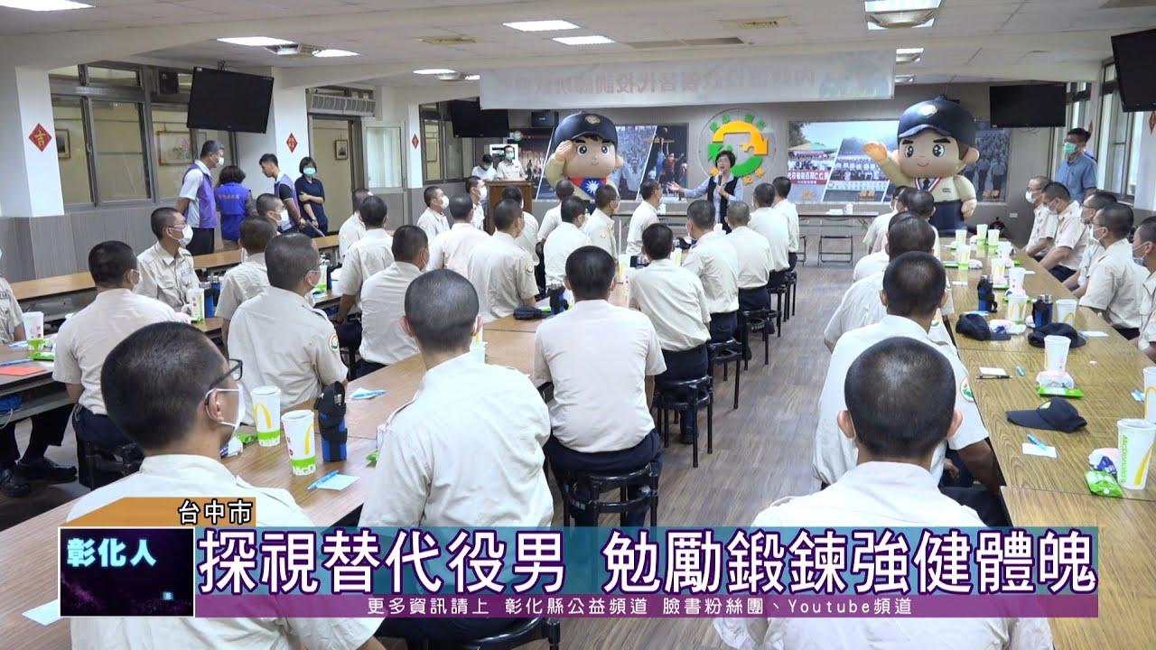 109-07-16關心縣籍子弟兵  王縣長探視成功嶺替代役男