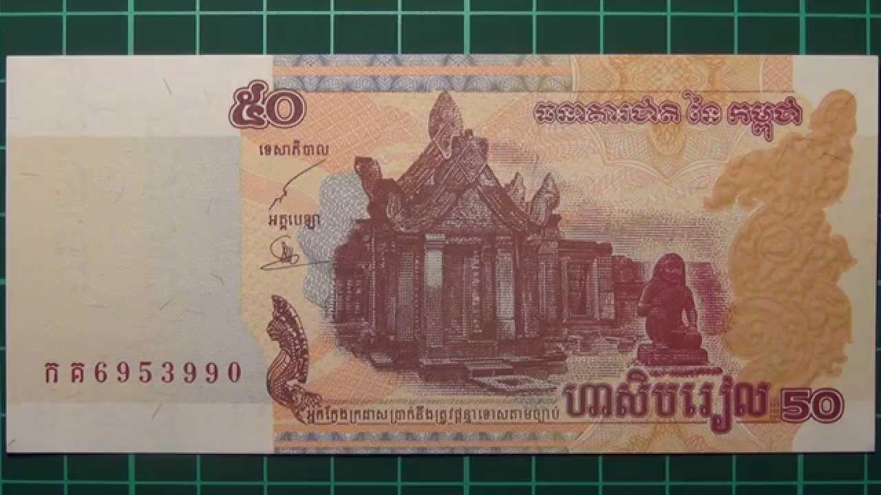 Денежная единица камбоджи букв 5 николай и император монеты