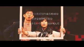 2016年3月6日(日)〜20日(日)吉祥寺シアターにて上演 再攻撃 第四弾...