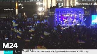 Протесты в Латинской Америке и годовщина Евромайдана: новости мира за 22 ноября - Москва 24