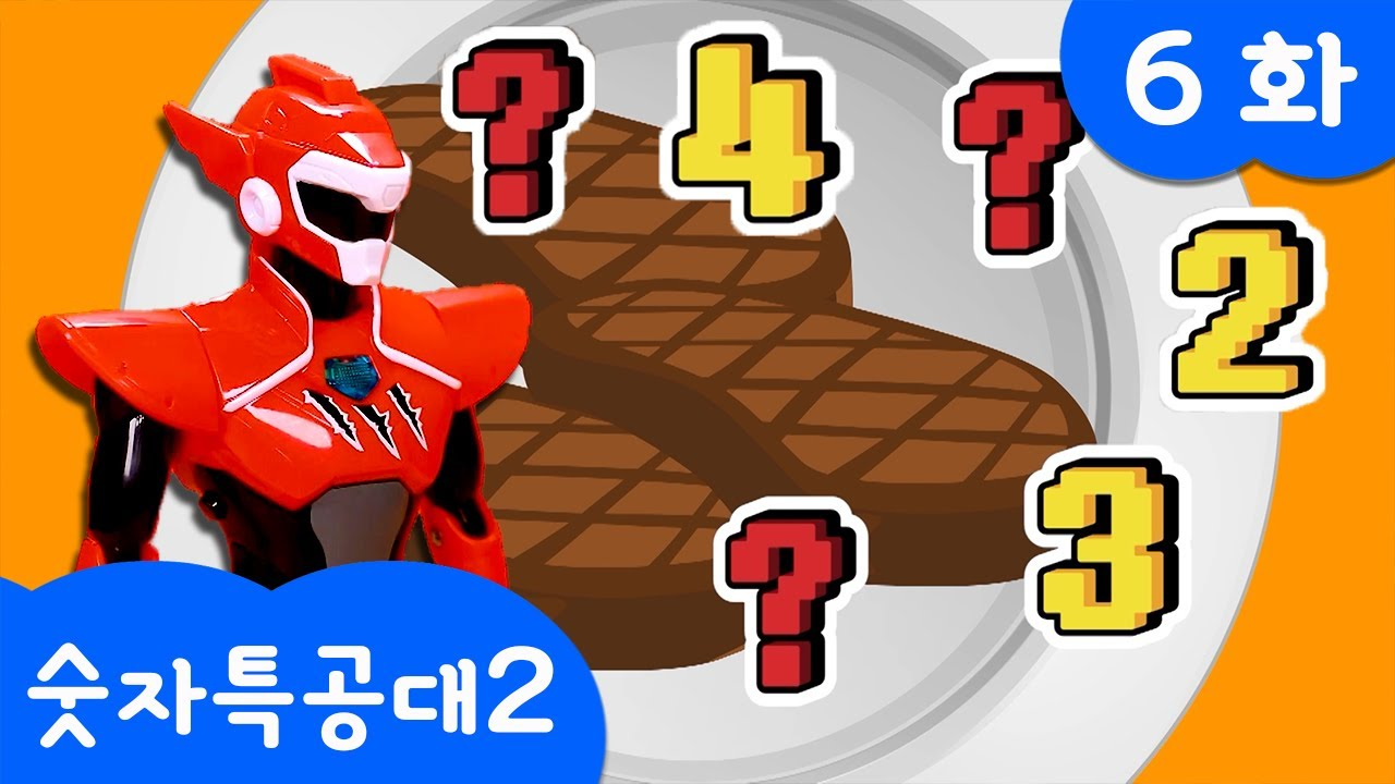 [미니특공대:숫자특공대X플레이런TV] 시즌2 EP6-주문 좀 잘 받아주세요!