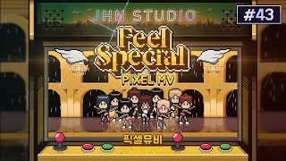 TWICE(트와이스) - Feel Special Pixel MV(필 스페셜 픽셀뮤비) + 8 bit Cover(8비트 커버)