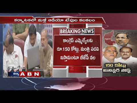 Karnataka CM Kumaraswamy Releases Sensational Audio Tapes on `Operation Kamal' | ABN Telugu