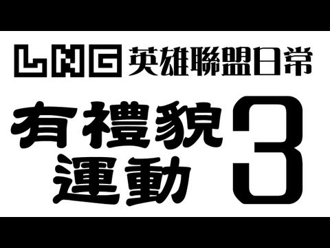 LNG Gaming:英雄联盟日常#3 有礼貌运动+ 字正腔圆