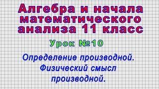 Алгебра 11 класс (Урок№10 - Определение производной. Физический смысл производной.)
