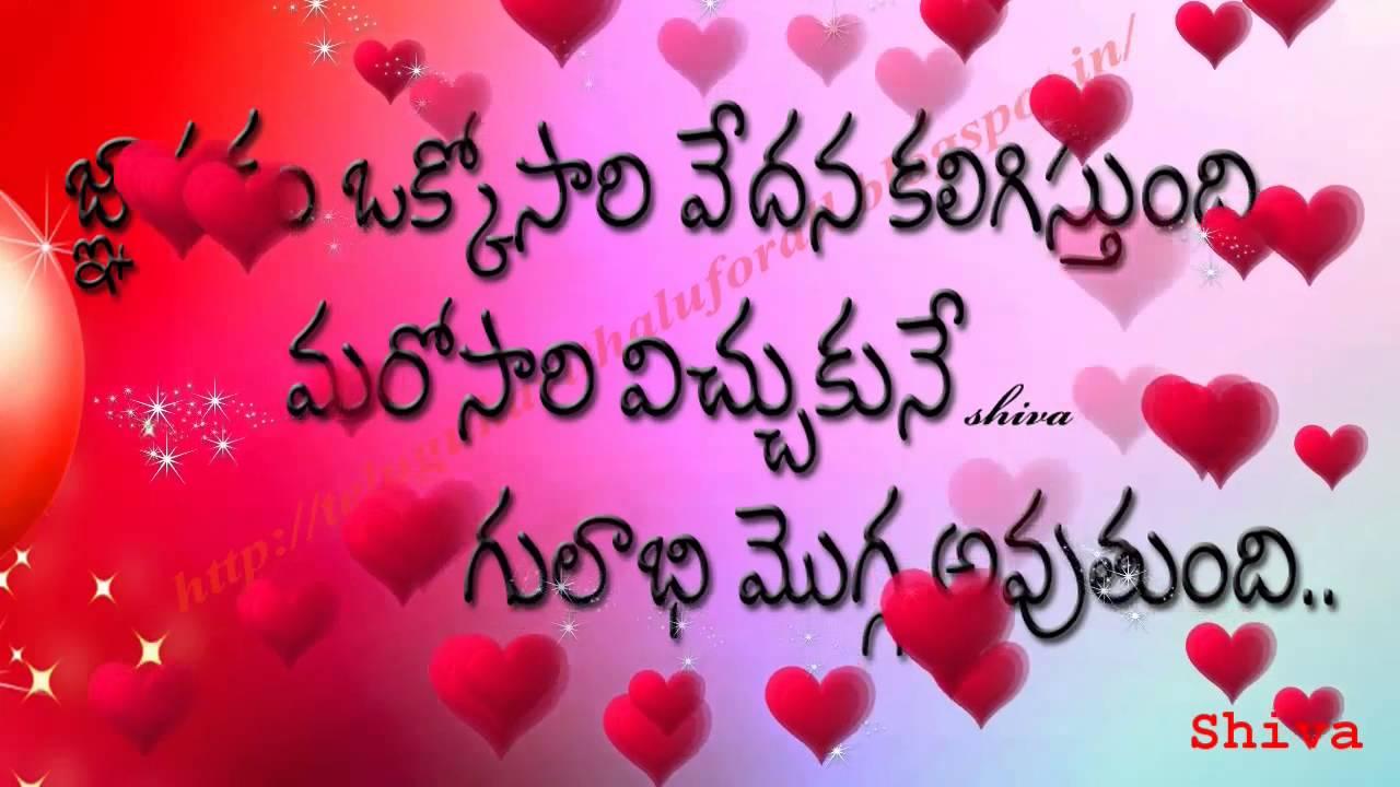 Telugu Kavithalu 2016 Hd Youtube