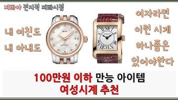 100만원 이하 만능 여성시계 추천!! / 하나쯤 꼭 있어야하는 시계 아이템 [전지적 찌뽜시점]