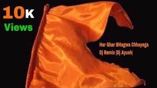 Har ghar bhagwa chhayega Ram Raj phir Ayega Song [Remix] [Dj Ayush]