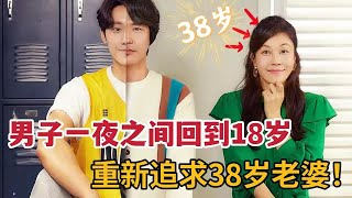 【米虫】 男子一夜回到18岁重新追求38岁老婆 感人韩剧《重返18岁》大合集